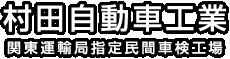 有限会社 村田自動車